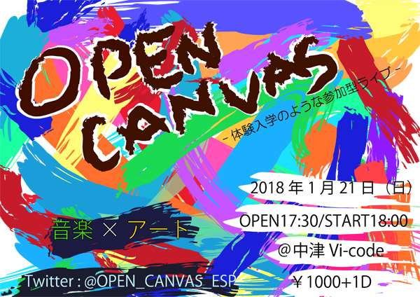 OPEN CANVASの写真