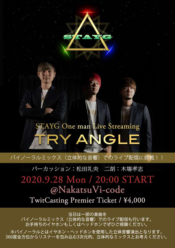 STAYG ワンマン Live Streaming 『TRY ANGLE』の写真